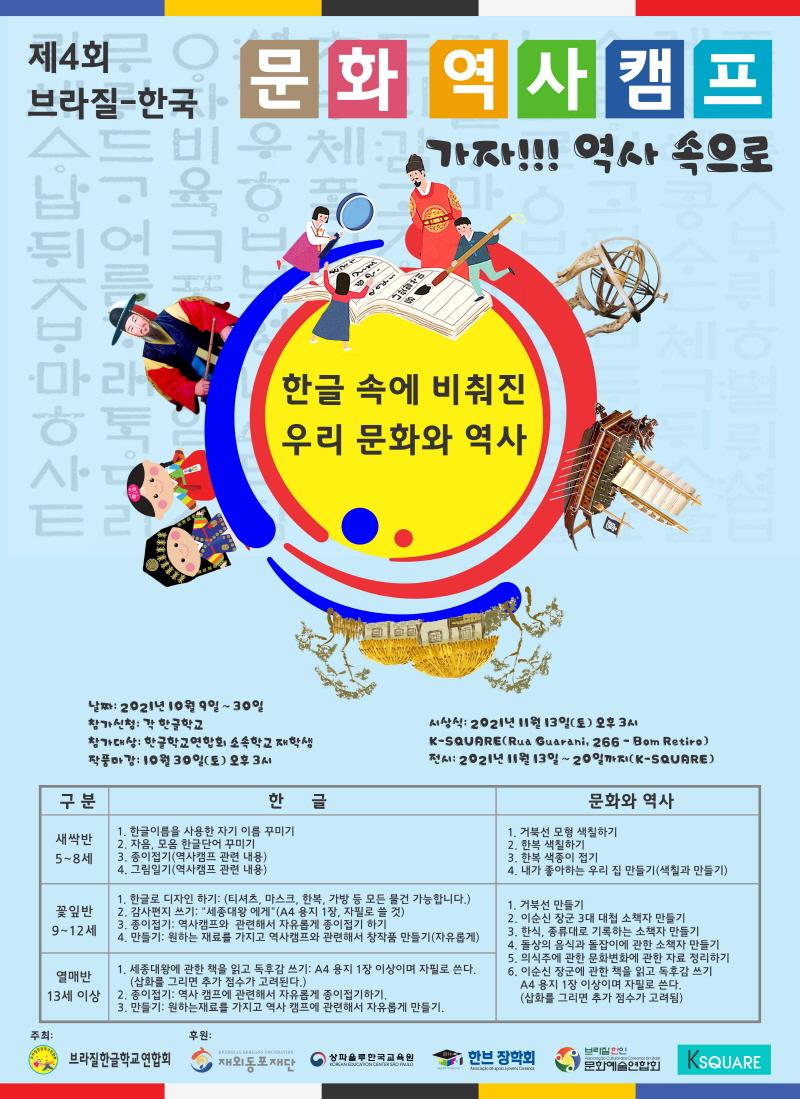 브라질한글학교연합회_브라질 한국 역사 문화캠프KakaoTalk_20210915_123308117.jpg