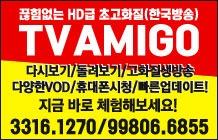 브라질한국방송<TV아미고>
