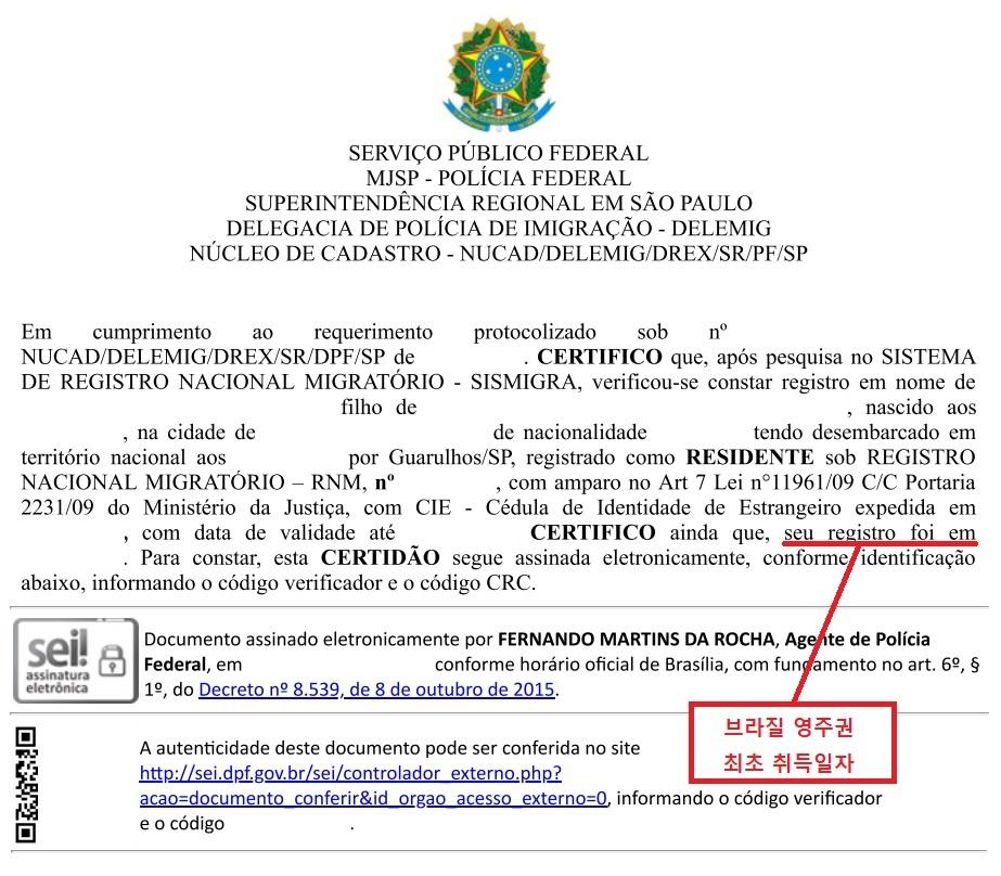 브라질 영주권 최초취득일자 확인서 샘플3 (1).jpg