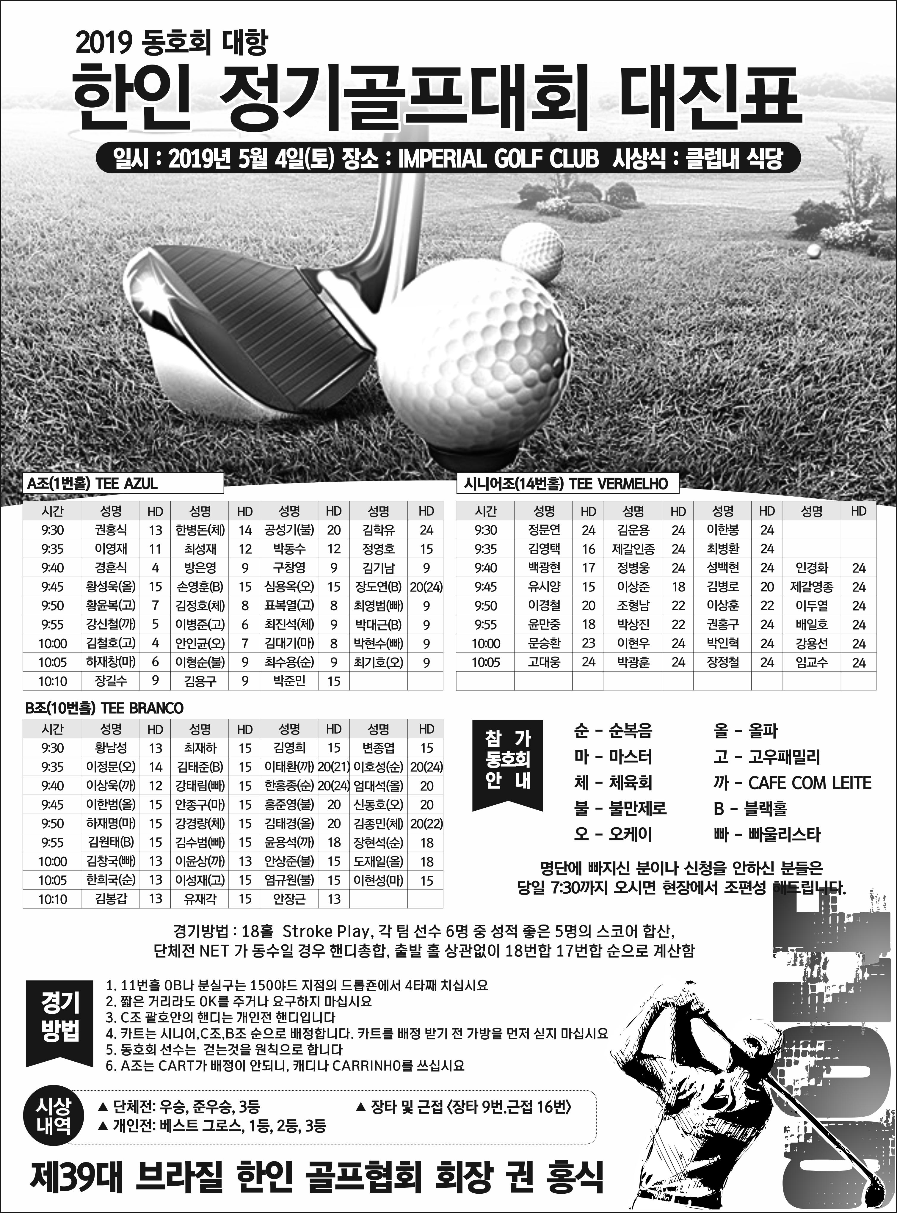 237_골프대회대진표_단체.jpg