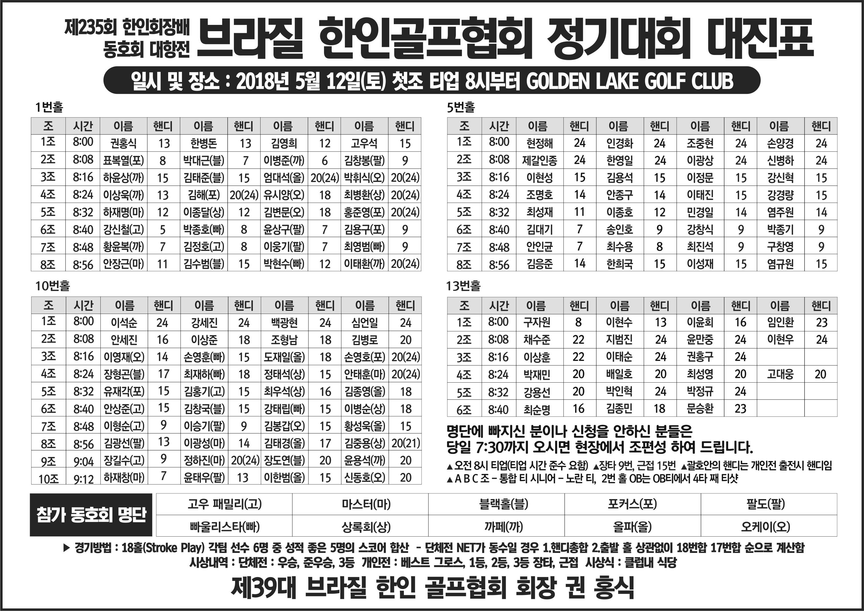 골프협회_대진표_2018_동우회.jpg