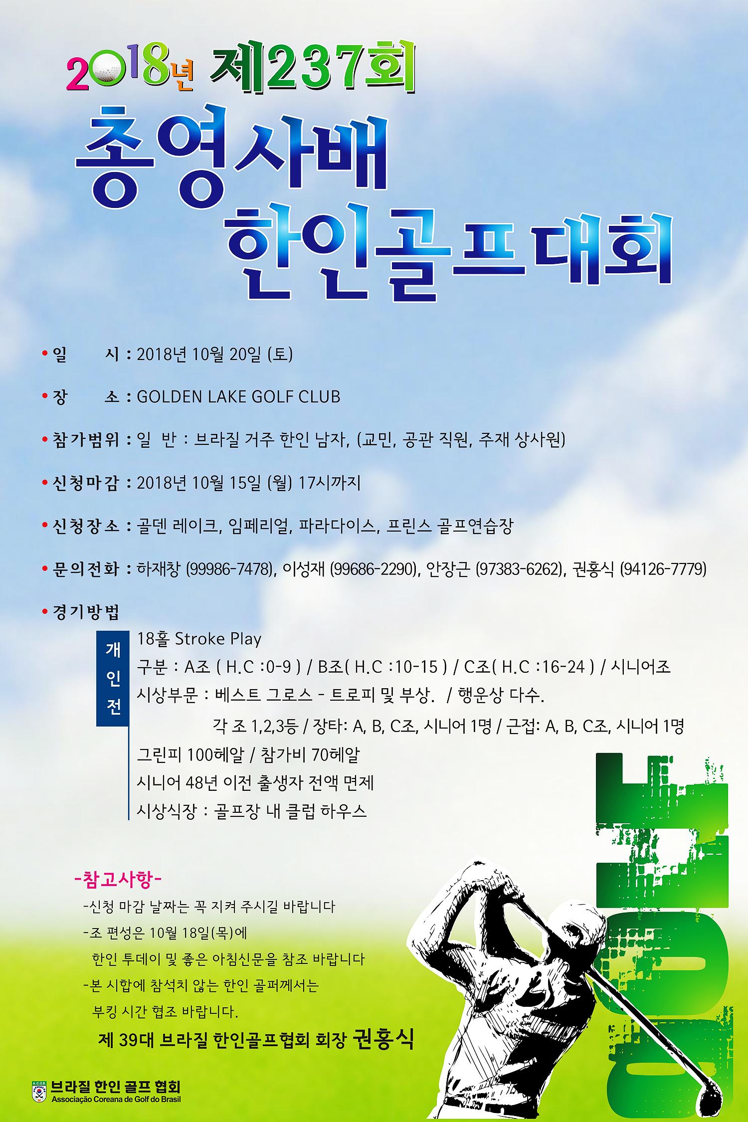 브라질한인골프대회_총영사배.jpg