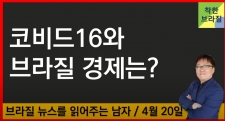 코비드19 브라질 경제는 / 박세원.이성훈 전문가 기고 4월 20일