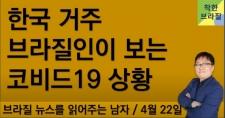 한국 거주 브라질인이 보는 코비드19 상황 / 유학생 인터뷰