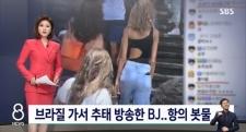 """""""여성 몰래 찍고 지역 비하""""...브라질 간 BJ, 추태 방송 '나라망신'"""