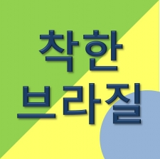 Dr. Consulta 병원 소개 - 착한 브라질 이야기
